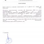 VTIC International - Търговско представителство