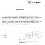 DB Schenker – Транспорт и логистика